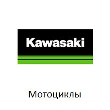Купить новый мотоцикл KAWASAKI
