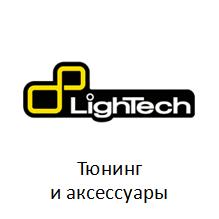 Купить аксессуары LIGHTECH