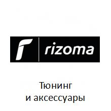 Купить аксессуары RIZOMA