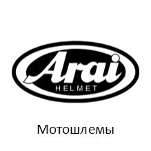 Купить мотошлемы ARAI