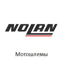 Купить мотошлем NOLAN