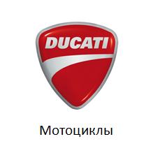 Купить новый мотоцикл DUCATI