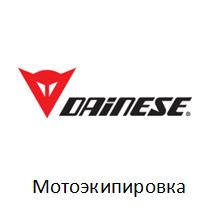 Купить мотоэкипировку DAINESE