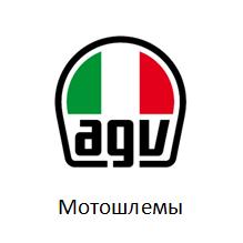 Купить шлем AGV