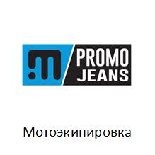 Купить мотоджинсы PROMOJEANS