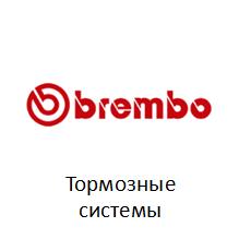 Купить тормоза BREMBO