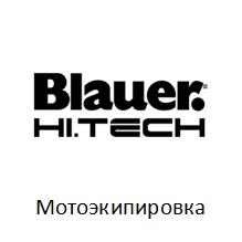 Купить мотоэкипировку BLAUER