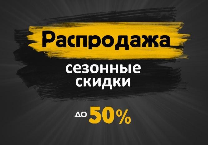 Распродажа - Сезонные скидки до -50%