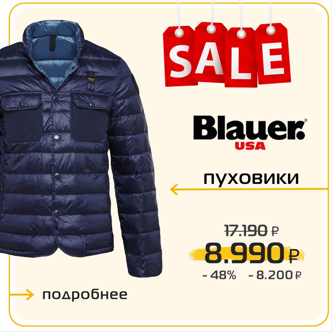 Распродажа зимних пуховиков до -50%»