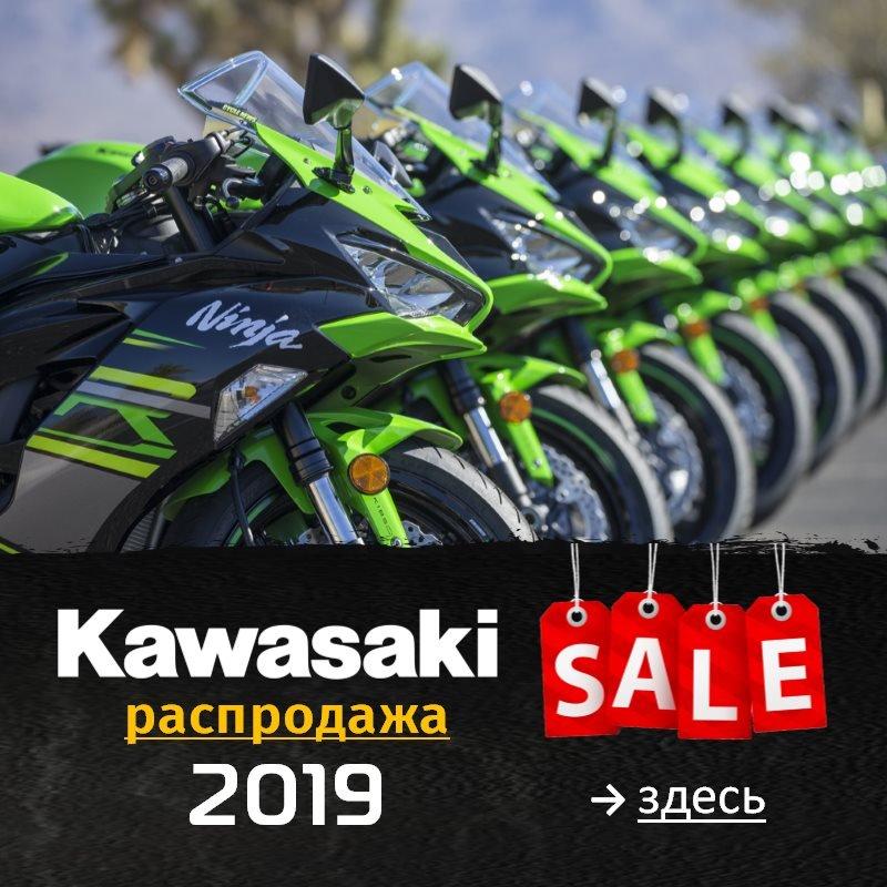 Распродажа новых мотоциклов Kawasaki 2019 года»