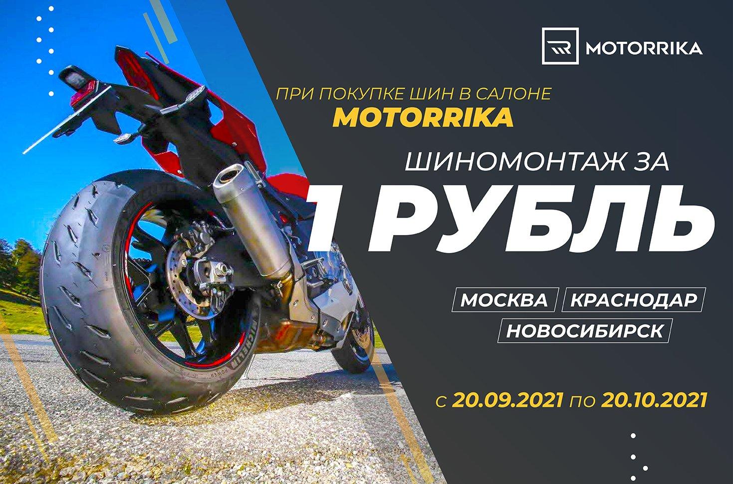 news motorrika