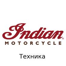 Купить новый мотоцикл INDIAN